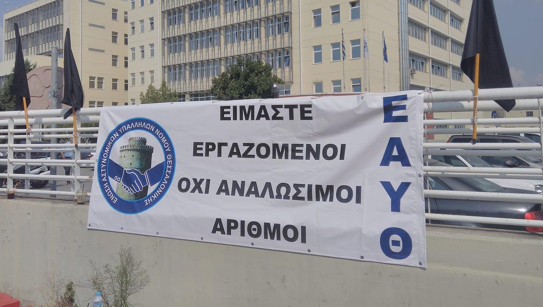 """ΟΧΙ στο κυνήγι """"μασκών"""" λένε οι αστυνομικοί της Θεσσαλονίκης ..."""